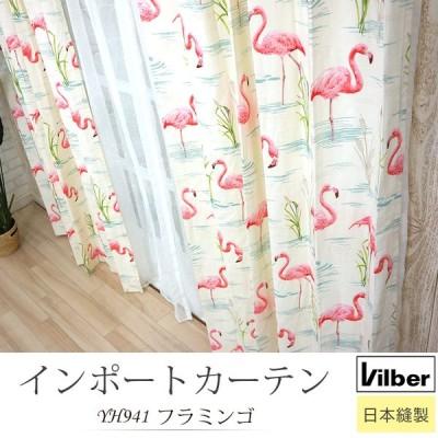 カーテン おしゃれ ボタニカル YH941 フラミンゴ 巾100cm×丈225cm/巾150cm×丈225cm/巾200cm×丈225cm OKC4