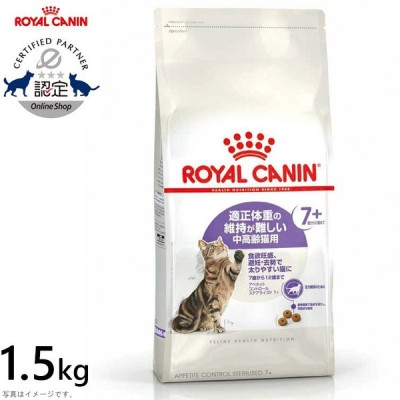 店内ポイント最大28倍!ロイヤルカナン 猫 キャットフード ステアライズド アペタイトコントロール 7+ 1.5kg