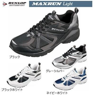 ダンロップ スニーカー メンズ スニーカー マックスランライト DUNLOP M153 4E ランニングシューズ メンズ靴 作業靴 軽量 軽い ブラック 黒 グレー ホワイト 白 幅広 4e 大きいサ