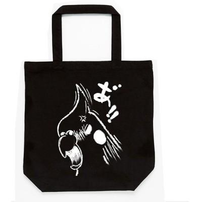 ロワテオ トートバッグ 黒怒り オカメインコ 237A0204  BIRDMORE バードモア 鳥用品 鳥グッズ 鳥 とり インコ プレゼント