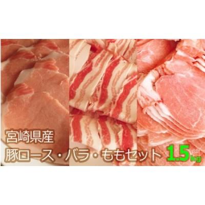 <バラ・ロース・モモ>豚スライスセット 宮崎県産豚肉1.5kg【B460】