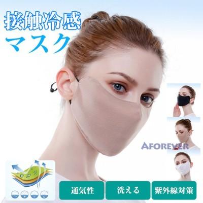 マスク 冷感 洗えるマスク 夏用 涼しい 小顔効果 繰り返し 接触冷感 洗える 通気性 UVカット 個包装