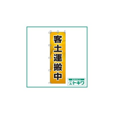 ユニット 桃太郎旗 客土運搬中 ( 372-86 ) ユニット(株)
