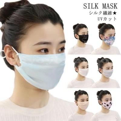ポイント10倍保湿乾燥防止シルクマスクシルク100%絹マスク冷感夏用マスク涼感素材マスクUVカット