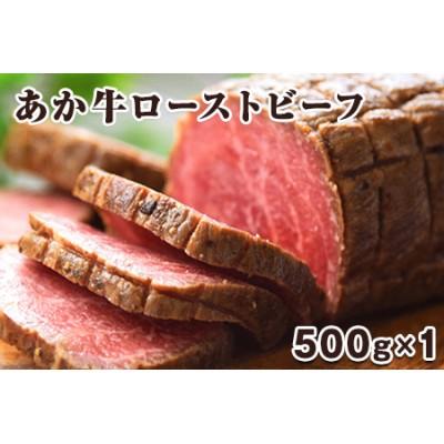 熊本県産あか牛ローストビーフ500g×1個《30日以内に順次出荷(土日祝除く)》