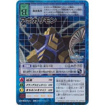 デジタルモンスターカードゲーム Bo-3J アポカリモン #546