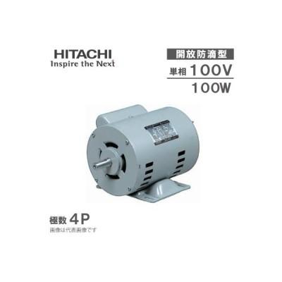 日立産機 単相モーター コンデンサ始動式 EFOU-KR/開放防滴型 100W 電極4P