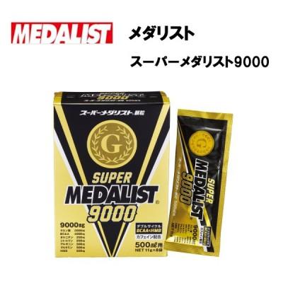 即納 メダリスト スーパーメダリスト9000 (500mL用)11g×8袋 アリスト クエン酸 ビタミン ミネラル スティック 顆粒 携帯用