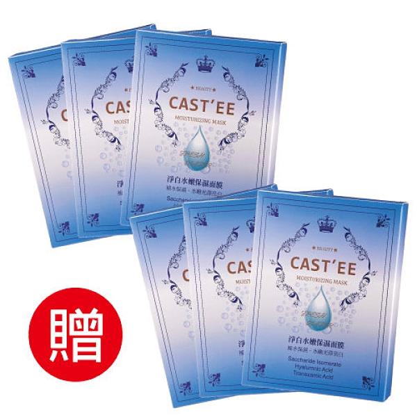 乳液面膜 買3盒送3盒 CASTEE 淨白水嫩保濕面膜 超保濕 抗脫妝 撫平細紋