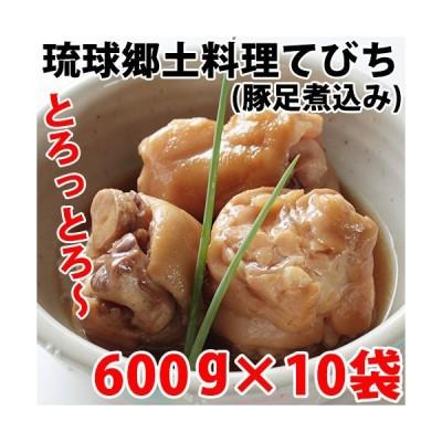 琉球郷土料理 てびち SP (豚足煮込み) 600g×10袋 沖縄 土産 定番 豚足  送料無料