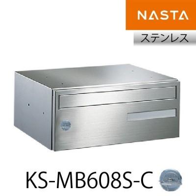 ナスタ ボンメール 受注生産品 集合郵便受箱 前入前出 ヨコ型 2戸用KS-MB608S-C シリンダー錠