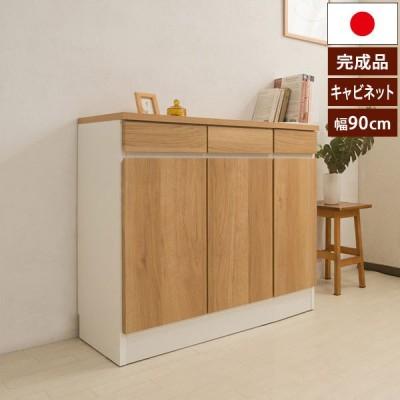 キャビネット 幅90cm カリフォルニアテイスト 日本製 完成品 GYM 薄型シンプル収納家具 IM83-002-NS