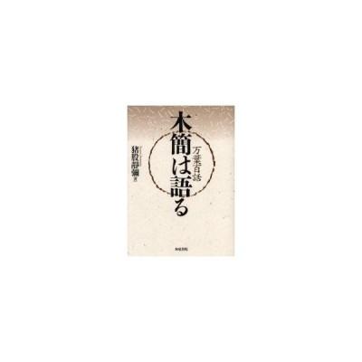 新品本/木簡は語る 万葉百話 猪股静弥/著