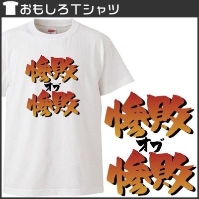 おもしろtシャツ 文字 ジョーク 惨敗オブ惨敗  ホワイト 面白 半袖Tシャツ メンズ レディース 子供 キッズ