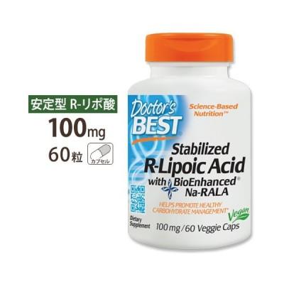 ベスト 安定型R-リポ酸 100mg 60粒 ベジタブルカプセル Doctor's Best ドクターズベスト 60日分