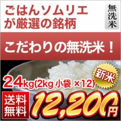 2020年(令和2年) 新米 くりやの無洗米 徳島県産 コシヒカリ 24kg(2kg×12袋)【送料無料】【白米】【米袋は真空包装】