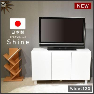 日本製 テレビ台 AVラック テレビボード ロータイプ ハイタイプ ミドルボード(120TVボード) Shine シャイン ホワイト