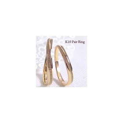 結婚指輪 ミルウチ マリッジリング ゴールドK10 ペアリング 10金
