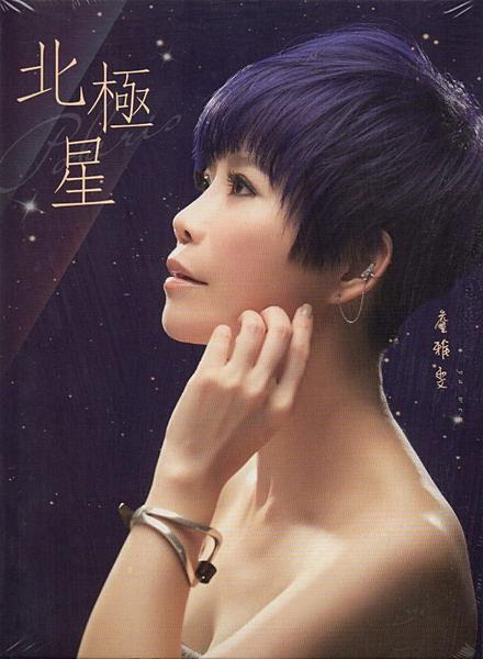 【停看聽音響唱片】【CD】詹雅雯:北極星