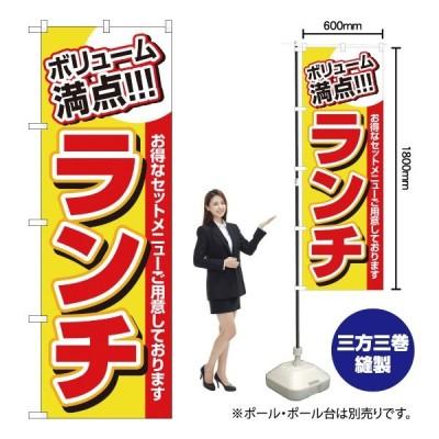 のぼり旗 ランチ(ボリューム満点) No.3203