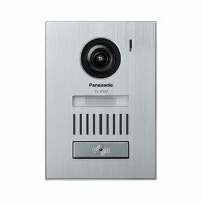 【納期目安:3週間】パナソニック 【送料無料】VL-V557L-S カメラ玄関子機 (VLV557LS)