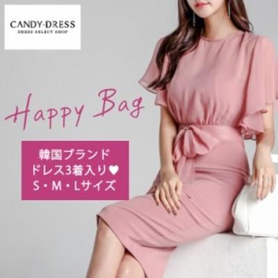 【数量限定】【福袋】【人気の韓国ドレス3着(約5万円相当)入り福袋】【 S・M・Lサイズから選べます♪】【送料無料】【happybag02】インポ