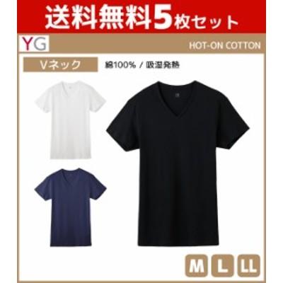 送料無料5枚セット YG ワイジー HOT-ON COTTON VネックTシャツ 半袖V首 グンゼ GUNZE 防寒インナー 温感 ヒートテック | メンズ 男性 紳