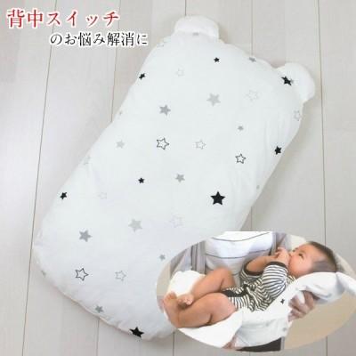 ベビー 抱っこふとん ツインクルスター 新生児〜生後3ヶ月頃  約40×72cm 出産準備 寝具 寝かしつけ 布団 背中スイッチ