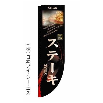 【ステーキ】ラウンドのぼり(棒袋仕様)