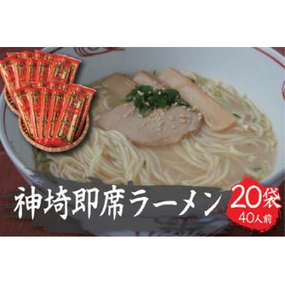 発売50年、昔ながらの味『神埼即席ラーメン 20袋入』 (H014108)