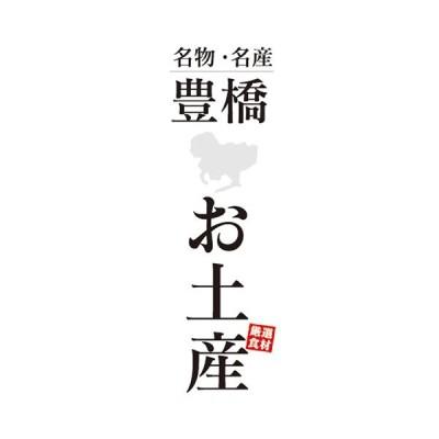 のぼり のぼり旗 名物・名産 豊橋 お土産 おみやげ イベント