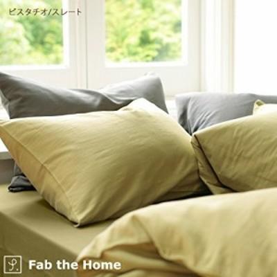 Fab the Home 枕カバー インディゴ 50x70cm用 ダブルガーゼ FH113820-350