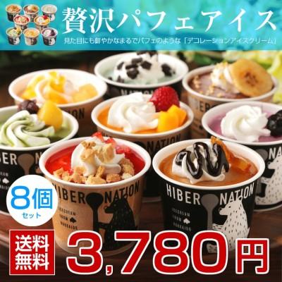 ギフト プレゼント 北海道 デコレーションアイスクリーム.8個セット スイーツ. 詰め合わせ 贈り物 グルメ ギフトランキング パフェ 白くま【S02】【S】