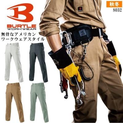 バートル カーゴパンツ 8032【秋冬】ズボン BURTLE 作業着 作業服