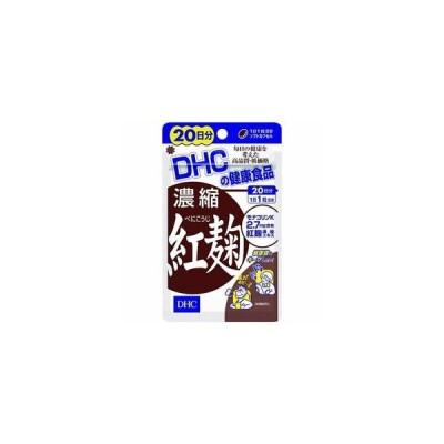 【3個まで(定型外郵便)】DHC 濃縮紅麹 20日分(20粒)