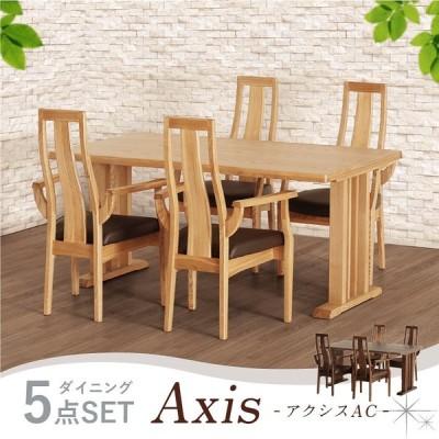 ダイニングテーブルセット 5点セット テーブル 150x90cm 肘付き ハイバック タモ材 PVC 合皮 北欧 モダン 送料無料 Axis