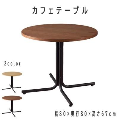 カフェテーブル 直径80cm 円形 天然木×スチール