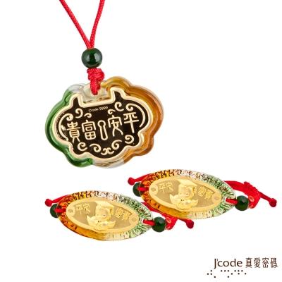 J code真愛密碼金飾 平安富貴三件式黃金彌月禮盒-0.2錢