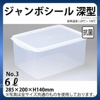 ジャンボシール深型(抗菌加工) NO.3_タッパー 保存容器 プラスチック シール容器 シールストッカー e0117-10-028 _ AC4017