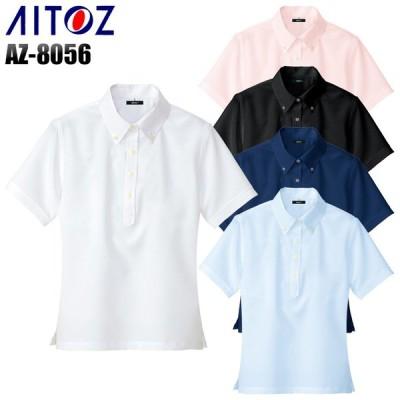 作業服 作業着 レディース半袖プルオーバーシャツ アイトス az-8056