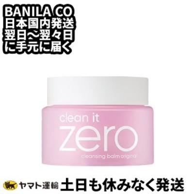 バニラコ クリーンイットゼロ クレンジング バーム BANILA CO clean it zero cleansing balm / クレンジング メイク落とし / 洗顔 洗顔料