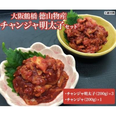 大阪鶴橋 徳山物産チャンジャ明太子セット
