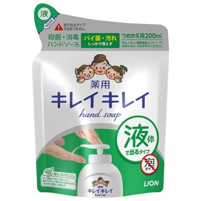 ライオン キレイキレイ 液体ハンドソープ 詰替用 200ml 《医薬部外品》  - ライオン [LION] ※ネコポス対応商品