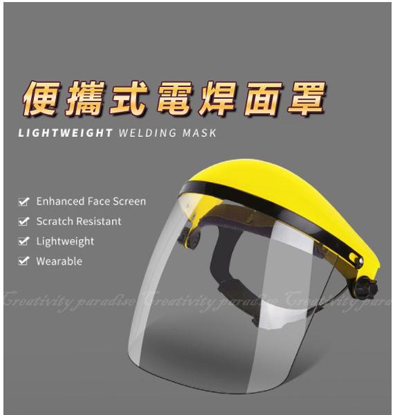 【可掀式面罩】全臉保護防護罩 耐高溫防強光掀蓋式面罩 防飛沫防疫保護罩 頭圍可調整護目鏡
