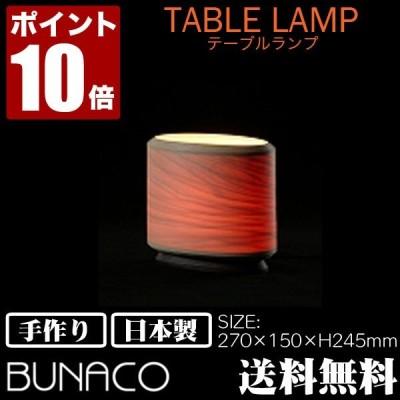ブナコ bunaco インテリアランプ テーブルランプ BL-T653 モダン 北欧 デスクライト ランプ ベッドサイド スタンドライト