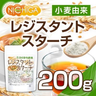 レジスタントスターチ 200g(計量スプーン付) 小麦由来 不溶性食物繊維 [02] NICHIGA(ニチガ)