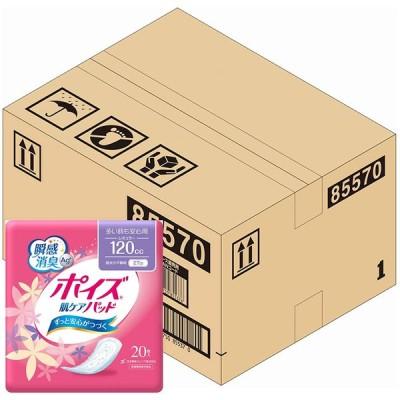 (ケース販売)ポイズ 肌ケアパッド 多い時も安心用 レギュラー 120cc 20枚 ×12パック入り 軽い尿もれ用 (送料無料)