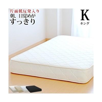 マットレス ベッドマットレス キングサイズ ポケットコイルマットレス 片面低反発入り ベッド用マットレス