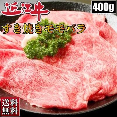 近江牛 モモバラ 400g すき焼き ギフト お肉 厳選 お取り寄せ お取り寄せグルメ お中元