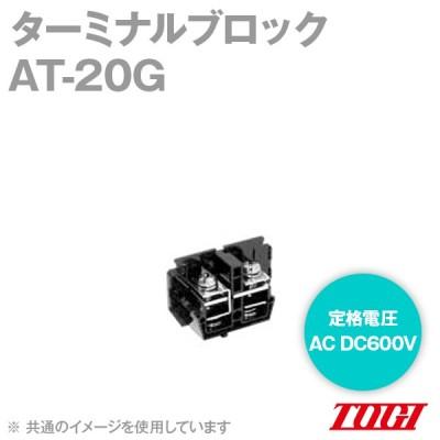 取寄 東洋技研(TOGI) AT-20G ターミナルブロック (耐油・耐熱・耐薬品) (G仕様) (定格電圧:AC, DC 600V) (定格電流:40A 5.5mm^2) SN